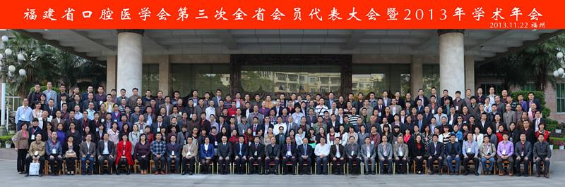 福建省口腔医学会第三次全省会员代表大会暨2013年学术年会胜利召开