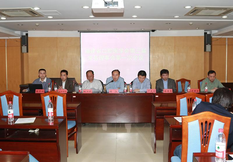 福建省口腔医学会第三届常务理事会第一会议圆满召开