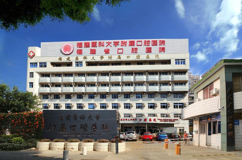 芒市私人口腔医院_芒市龙江医院图片